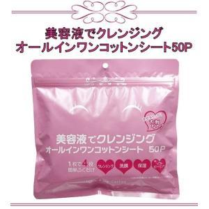 美容液でクレンジング オールインワンコットンシート 50P(50枚入)|b03|pandafamily