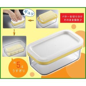 カットできちゃうバターケース ST-3005|b03|pandafamily