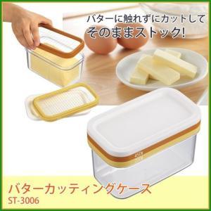 バターカッティングケース ST-3006|b03の関連商品5