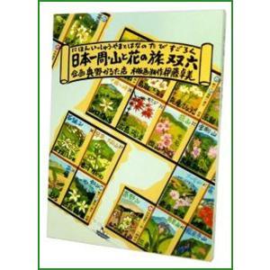 日本一周・山と花の旅双六 No.O-085 b03 pandafamily