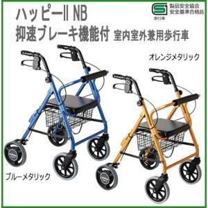 送料無料 ハッピーII NB 抑速ブレーキ機能付 室内室外兼用歩行車 ブルーメタリック117007|b03