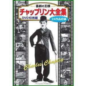 チャップリン大全集 DVD10枚組BOX BCP-036|b03|pandafamily