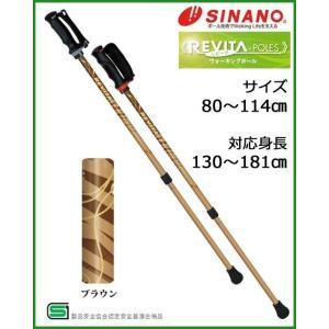 SINANO シナノ ウォーキングポール あんしん二本杖 ブラウン 116326|b03