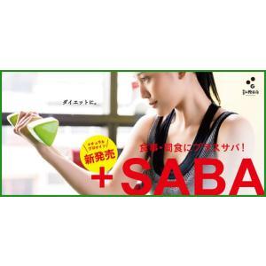 吉永鰹節店 プラスSABA プラスサバ 塩味 20個セット|b03|pandafamily