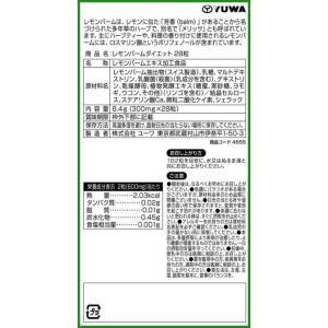 ユーワ レモンバームダイエット28粒 b03 pandafamily