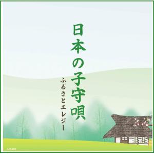 送料無料 日本の子守唄 CD APX-009|b03|pandafamily