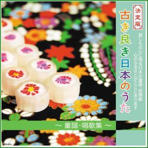 送料無料 古き良き日本のうた CD APX-014|b03|pandafamily
