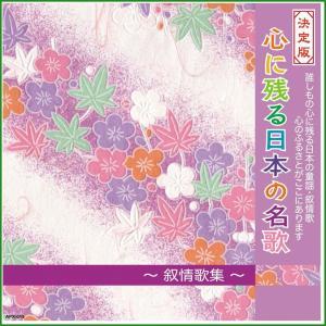 送料無料 心に残る日本の名歌 CD APX-015|b03|pandafamily