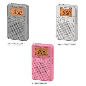 OHM AudioComm DSP FMステレオAMポケットラジオ シルバー・RAD-P2229S-S|b03|pandafamily