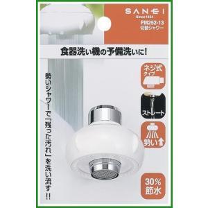 三栄水栓 SANEI 切替シャワー PM252...の関連商品5