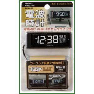 ナポレックス 車用 電波時計(常時点灯タイプ カープラグ) Fizz-1075|b03|pandafamily