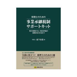 日本法令 キット9/税理士のための事業承継税制サポートキット|b03