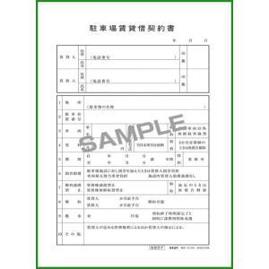 送料無料 契約16-2N /駐車場賃貸借契約書 (簡易型/ヨコ書/ノーカーボン) b03
