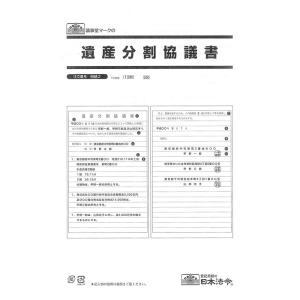相続 2/遺産分割協議書|b03|pandafamily