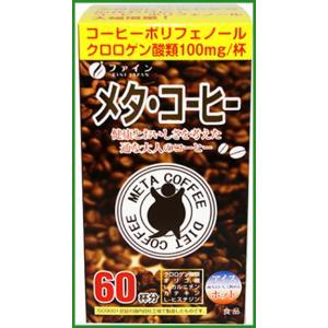ファイン 203378 メタ・コーヒー 60包|b03|pandafamily