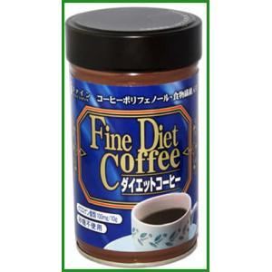 ファイン ダイエットコーヒー 200g|b03|pandafamily