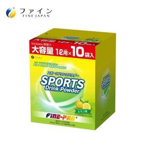 ファイン スポーツドリンクパウダー レモン 400g(40g×10袋)|b03|pandafamily