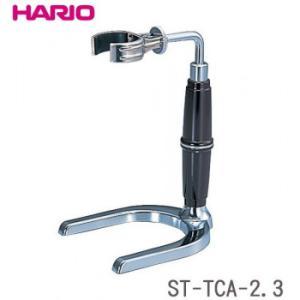 HARIO(ハリオ) コーヒーサイフォン テクニカ TCA-2.3用スタンド ST-TCA-2.3|b03|pandafamily