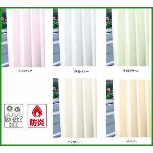 NVS-400 防炎バスカーテン 130cm幅×178cm丈 ライトピンク|b03|pandafamily
