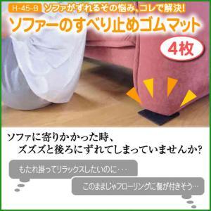 H-45-B ソファーのすべり止めゴムマット(...の関連商品6