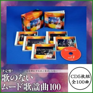 キングレコード 決定盤! 歌のないムード歌謡曲100 全曲オーケストラ伴奏 (全100曲CD5枚組 別冊歌詞本付き) NKCD7346〜50|b03|pandafamily