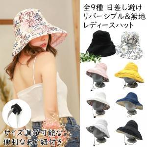 ハット 帽子 紐付き レディース フラワー柄 無地 リバーシブル 日焼け防止 紫外線対策 夏用 涼しい ツバ広 可愛い b01 pandafamily