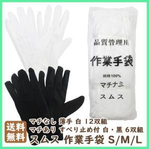 純綿100% コットン手袋  スムス 作業手袋 薄手 グローブ 接触感染予防 白 黒 マチなし12双組 すべり止め6双組 S M L|b01|pandafamily