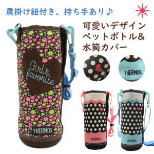 在庫限り THERMOS サーモス 水筒カバー 水筒ホルダー ハンディポーチ 可愛い水玉 花柄デザイン 女の子 全3種 ペットボトル 肩掛け 持ち手