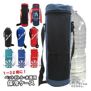 在庫処分 水筒カバー 携帯式 ボトルカバー 水筒ケース ショルダーストラップ 多機能 全14種 ジュニア メンズ スポーツ 運動 お出掛け 大型 小型 b01 pandafamily