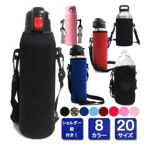 水筒ホルダー 水筒カバー ペットボトル ショルダーストラップ 全9種 防水 無地 ドット柄 迷彩 男の子 女の子 キッズ 大人 |b01
