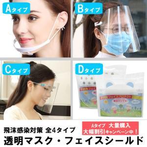 セール 透明マスク マウスシールド フェイスシールド 子供用 全5種類 飛沫感染対策 結婚式 手話 飲食店 男女兼用 |b01|pandafamily