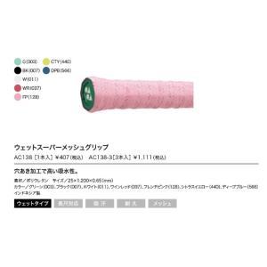 ヨネックスウェットスーパーメッシュグリップテープ1本入り AC138 20個セット pandahouse