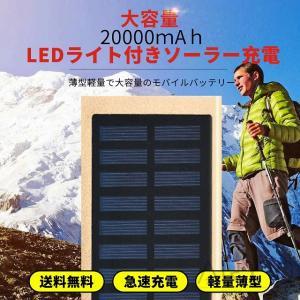 モバイルバッテリー ソーラー 大容量 20000mAh iP...