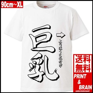 おもしろTシャツ 巨乳 隣よりはうちの方が巨乳 漢字 90cm〜XL ホワイト ユナイテッドアスレ5...