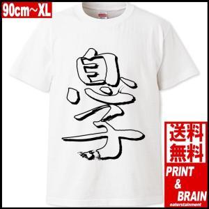 おもしろTシャツ 文字 息子 家族 子供 キッズ 90cm〜XL ホワイト ユナイテッドアスレ5.6...