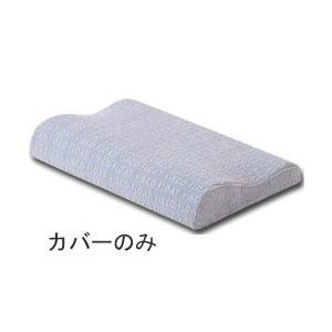 安眠枕専用カバー ベロアタイプ ヴィスコフロート pandora