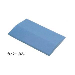 腰枕専用カバー ギャラックス完全防水カバータイプ GALAX ヴィスコフロート pandora