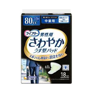 ライフリー さわやかパッド 男性用 中量/98853→50614 18枚 【ユニ・チャーム】