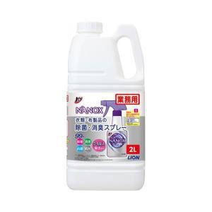 布製品用除菌消臭剤 業務用 トップ NANOX 衣類・布製品の除菌・消臭スプレー 2L ライオンハイジーン pandora
