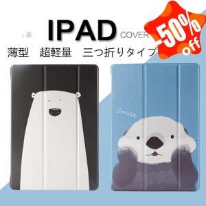 限定セール iPad ケース 2019 10.2インチ iPadケース 第7世代 2017/2018...