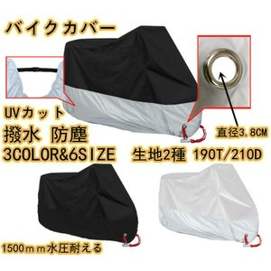 バイクカバー 厚手 190T/210D 耐熱 防水 丈夫 小型 中型 大型バイク 防水  M〜4XL...