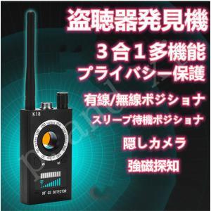盗聴器発見機 ワイヤレス電波 盗撮器発見機 GPS発信機対応 盗聴盗撮発見器 盗聴器発見機ランキング...
