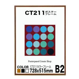 ポスターフレームCT211 B2ブラウン UVカット表面シート|panel-c