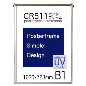 ポスターフレーム 額縁  CR511 B1サイズ1030x728mm