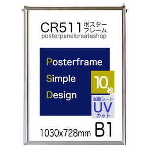 ポスターフレーム額縁CR511 B1 10枚セット 送料無料|panel-c