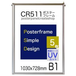 ポスターフレーム額縁CR511 B1 表面UVカット 5枚セット 送料無料|panel-c