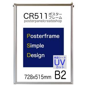 ポスターフレーム 額縁 CR511 B2サイズ シルバー|panel-c