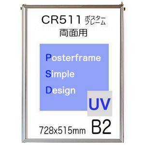 両面用ポスターフレームCR511 B2|panel-c