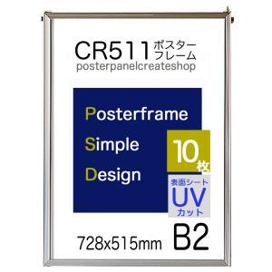 ポスターフレーム額縁CR511 B2 10枚セット|panel-c