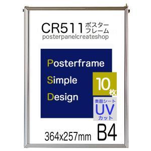 ポスターフレームCR511 B4 10枚セット|panel-c